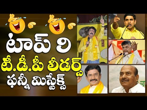 Top 9 Funny Mistakes OF TDP Leaders   Telugu Desam Party Leaders Mistakes   Dot News