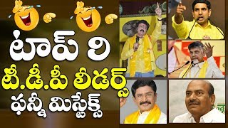 Top 9 Funny Mistakes OF TDP Leaders | Telugu Desam Party Leaders Mistakes | Dot News