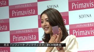 【石原さとみ】『ソフィーナ プリマヴィスタ』新CM発表会