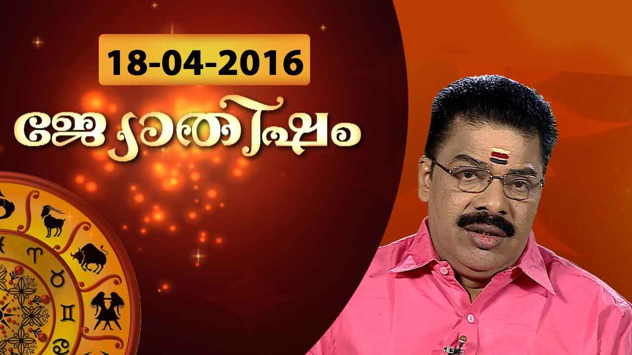 Astrology in malayalam by kudamaloor sharmaji jyothisham 18 04 2016 kaumudy tv