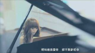 明知我爱你 MV - 龚芝怡 Serene Koong
