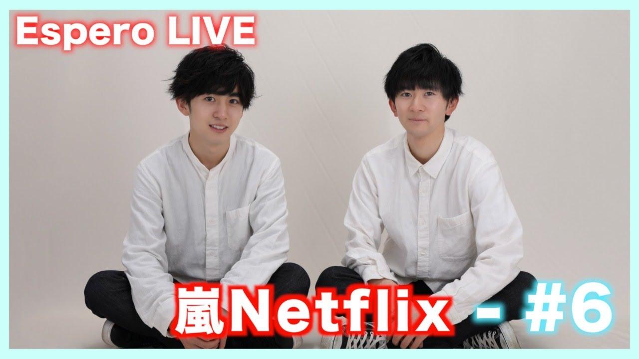 嵐 Netflix