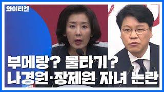 부메랑? 물타기?...나경원·장제원도 '자식 논란' / YTN