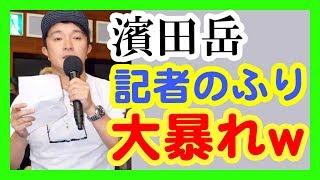 """濱田岳>NHK朝ドラ「わろてんか」会見に""""記者""""で出席し他局の「釣りバカ..."""