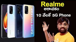 Realme V5, Realme X7& X7 Pro Launched Officially,5G Phone For Just 10K ? || In Telugu ||