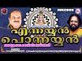 ഭക്തി നിറഞ്ഞൊഴുകുന്ന അയ്യപ്പസ്വാമീഗാനങ്ങൾ   Hindu Devotional Songs Malayalam   Ayyappa Songs MP3