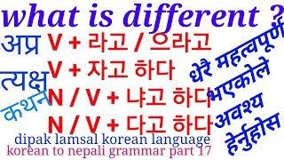 korean grammar in nepali part 17 || EPS - TOPIK NEPAL | learn korean language ( nepali).mp3