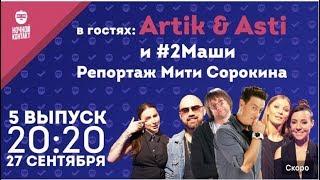 """Шоу """"Ночной Контакт"""" сезон 2 выпуск 5 (в гостях Artik & Asti и #2Маши)"""