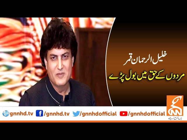 Khalil-ur-Rehman Qamar lashes out at feminists l Merey Pass Tum Ho l GNN