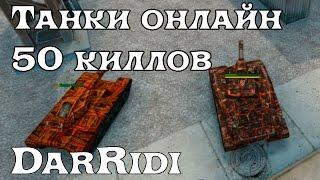 Игра Танки онлайн 50 киллов - Супер прокачанный танк - Tanki Online