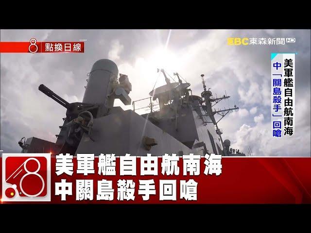 美軍艦自由航南海 中關島殺手回嗆《8點換日線》2019.01.11