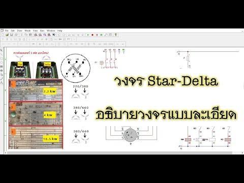 วงจร Star-Delta สตาร์-เดลต้า