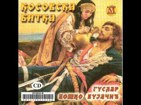 Народни гуслар Бошко Вујачић - Косовска битка