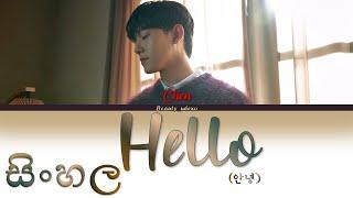 EXO Chen (엑소 첸) - 안녕 (Hello) (Color Coded, Rom, සිංහල Lyrics…