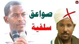 صواعق سلفية تمطر على خنجر الصوفية رد على د صلاح الخنجر /الشيخ شهاب عوض