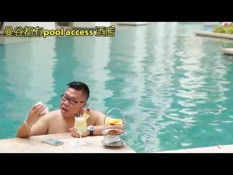 曼谷超方便的pool access 酒店Siam Kempinski Hotel Bangkok