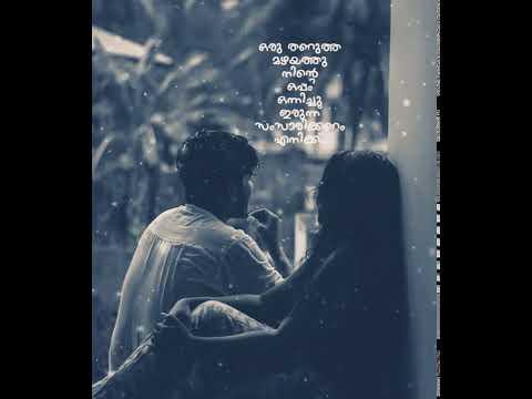 പവിഴ മഴയേ - Pavizha Mazhaye - Lovely Cover - Romantic WhatsApp Status Video - Free Download