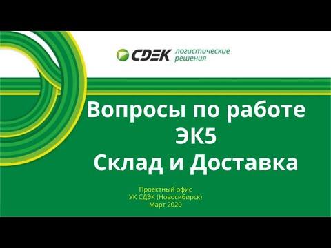 Вопросы по работе в ЭК5 (Склад и Доставка)