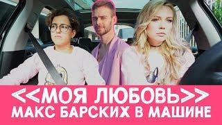 ТИПЫ ДЕВУШЕК под музыку: Макс Барских - Моя любовь