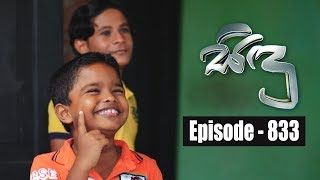 Sidu | Episode 833 16th October 2019 Thumbnail