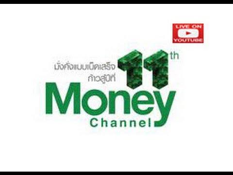 """11 ปี MoneyChannel : เสวนาหัวข้อ """"หุ้นไทยไปต่อไหวหรือไม่ ทฤษฎีไหนใช้แล้วอยู่รอด"""""""