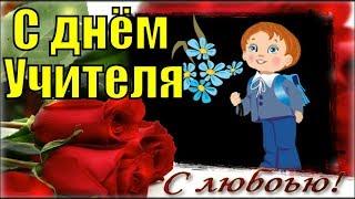 Видео Поздравления с днем Учителя красивое на День учителя поздравление для учителей