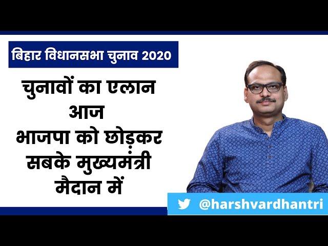 बिहार चुनावों का एलान, एक छोटी बातचीत Bihar Election Announcement