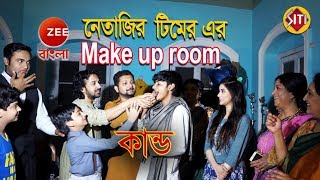 নেতাজির টিমের Make up room এর কান্ড | Netaji | Serial Shooting | Zee Bangla Serial নেতাজি