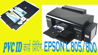 Epson L805 Card Printing Software