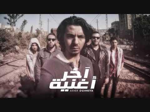 Cairokee - Akher Oghneya - Remix - Be Do كايروكى - أخر أغنيه - ريمكس