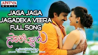 Jaga Jaga Jagadeka Veera Full Song || Sarocharu Telugu Movie || Ravi Teja, Kajal Agarwal
