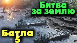 Битва за землю - Battlefield 5 - приключение солдатов