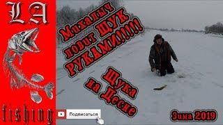 Михалыч ловит ЩУК РУКАМИ!! Щука на Десне зимой. Зимняя рыбалка 2019.