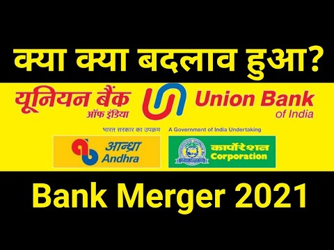 Corporation Bank, Union Bank, Andhra Bank Merger Update | Account Number, IFSC Code, Passbook Etc..
