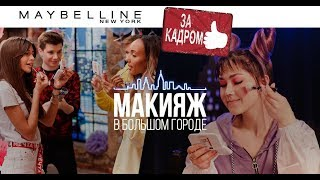 За кадром: Anastasiz, XO LIFE, Маша Ивакова и смешные моменты шоу