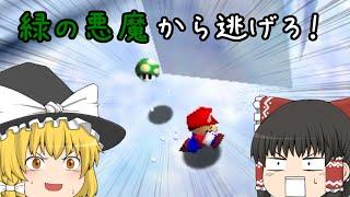 【ゆっくり実況】ゆっくり達が緑の悪魔から逃げるようです【マリオ64】