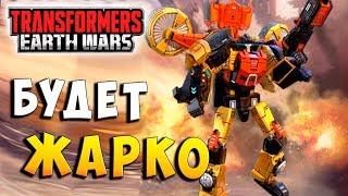 СЭНДСТОРМ! БУДЕТ ЖАРКО!!! Трансформеры Войны на Земле Transformers Earth Wars #126