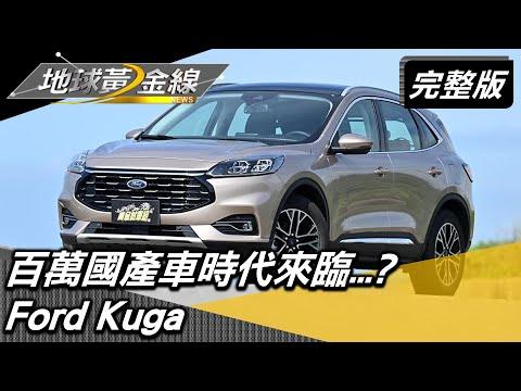 台灣-地球黃金線-20211026 新車漲價漲不停 百萬國產車時代來臨...?