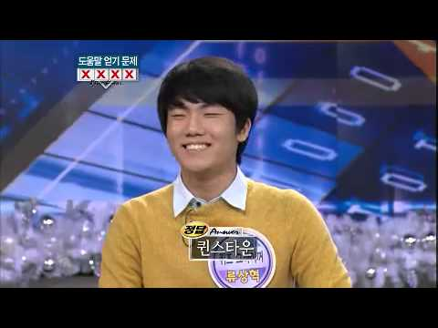 퀴즈 대한민국 - Quiz Korea EP497 # 012