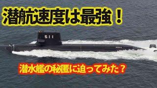 他の通常動力型潜水艦を圧倒!そうりゅう型潜水艦リチウムイオン電池搭載艦の潜航速度と深度はこれだ! 関連動画 驚異の潜水艦技術...