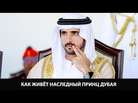 Как живёт наследный принц Дубая