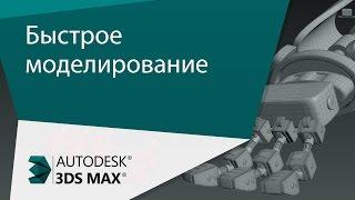 [Урок 3ds Max] Быстрое моделирование.
