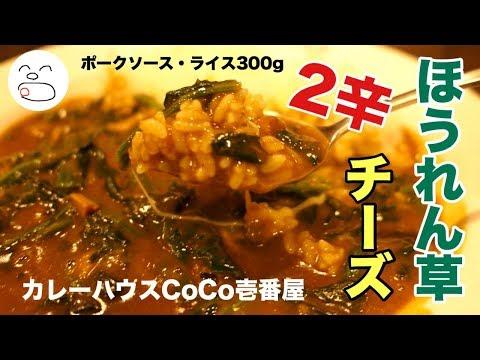 ココイチ!ほうれん草カレー+チーズ 2辛【一息くん#965】カレーハウスCoCo壱番屋