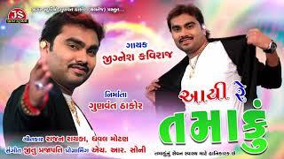 Aayi Re Tamaku Jignesh Kaviraj Full Song