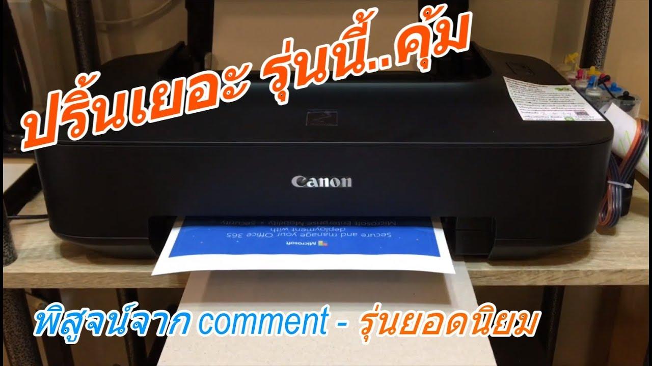 รีวิว Canon PIXMA iP2770 Color printer DIYแทงค์ (เติมหมึกง่าย) เครื่องปริ้นสี สุดประหยัด ใส่ Inktank