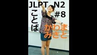 [日本語の森] JLPT N2ことば#8 「国民、関心、調べる、メモ、代、将来、人生、目的、健康、学ぶ、まね、大事」 thumbnail