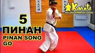 Ката Пинан Cоно Го киокушинкай каратэ So-Kyokushin karate/ Kata Pinan sono go