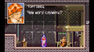 [GBA] Castlevania: Harmony of Dissonance (RUS)  Прохождение / Walkthrough part 1