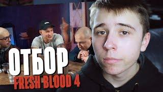 ОТБОР VERSUS FRESH BLOOD 4 — ЧЕГО ОЖИДАТЬ?