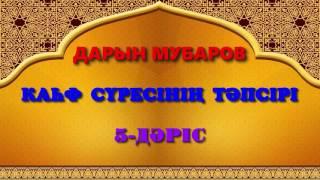 Каһф сүресінің тәпсірі. 5-дәріс - Дарын Мубаров